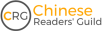 Chinese Reader's Guild
