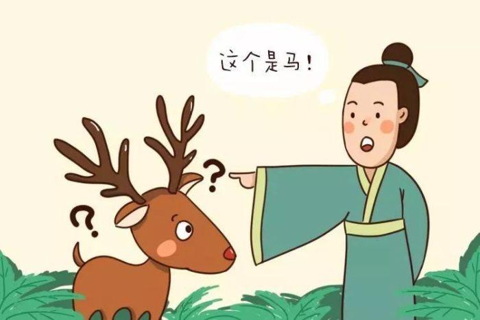 Chinese Idiom Story - Zhi Lu Wei Ma