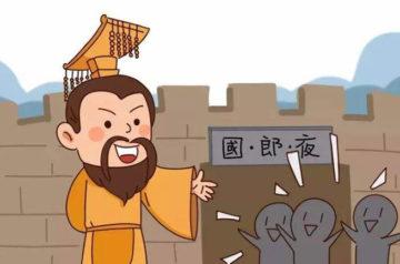 Chinese Idiom Story Ye Lang Zi Da