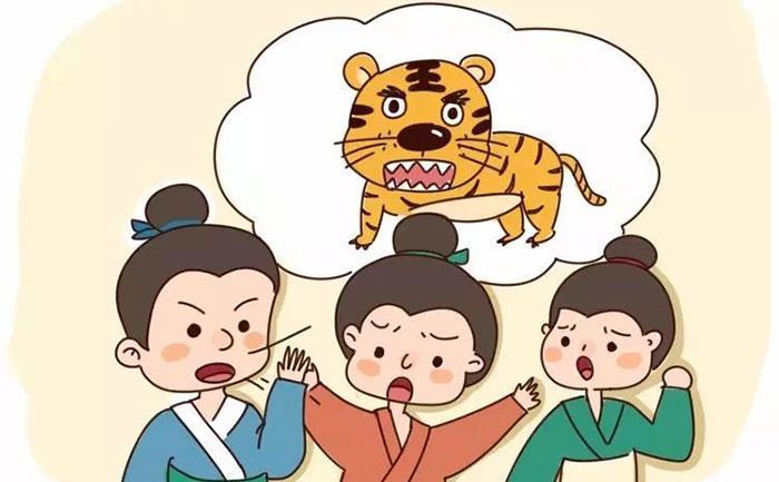 Chinese Idiom Story - San Ren Cheng Hu